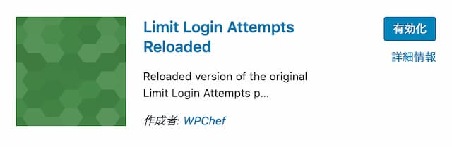 Limit Login Attempts Reloaded