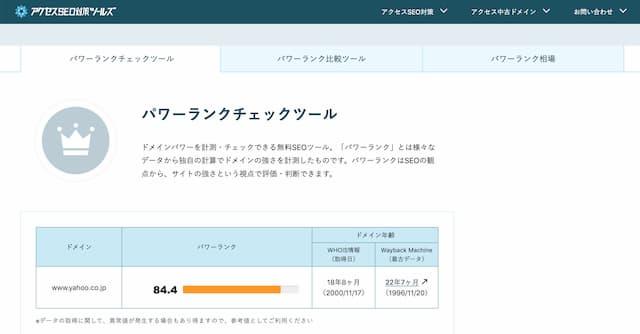 Domain Power