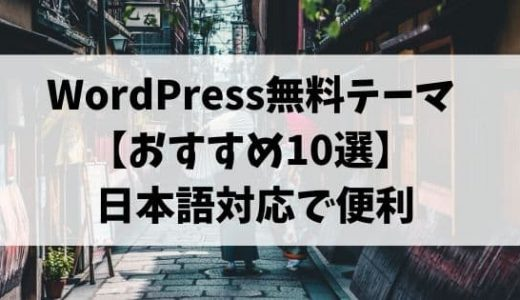 【最新版】WordPress無料テーマおすすめ10選【日本語対応で便利】