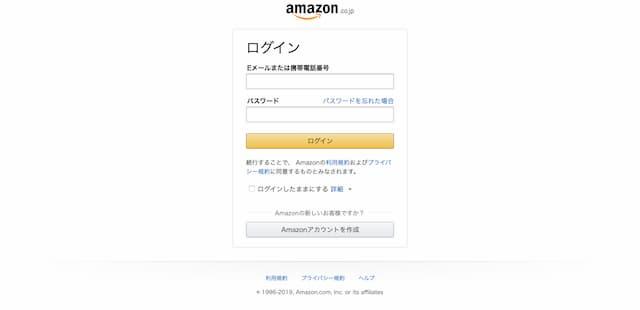 Amazonアソシエイト(アフィリエイト)