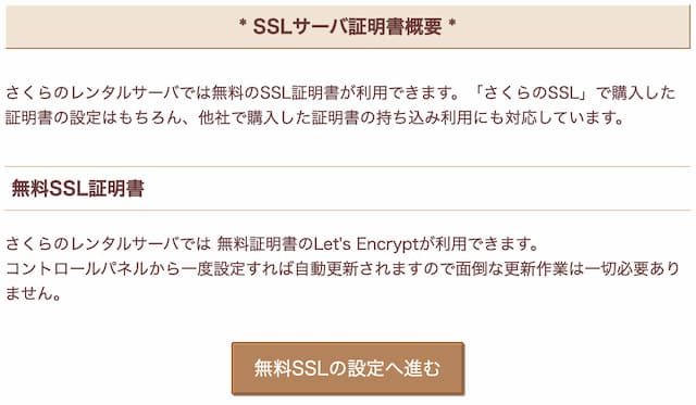 SAKURA Internet SSL