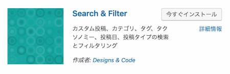 Search & Filter