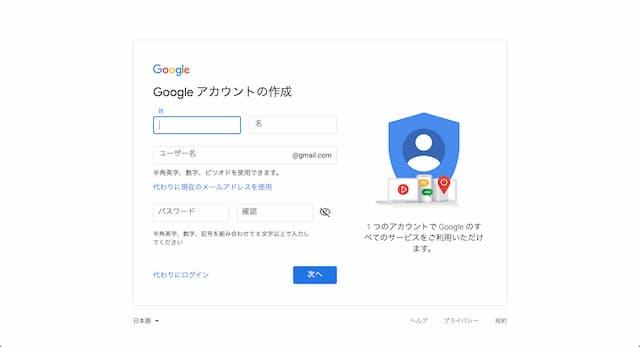 Google アカウント 作成