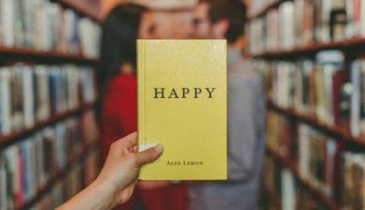 幸せになりたいなら「たった1つの考え方」を持つだけ【年収とかは関係なし】