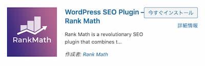 SEOプラグイン Rank Math