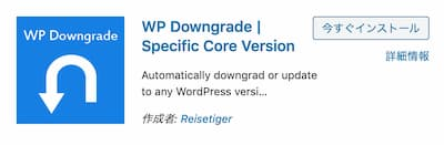 WordPress Downgrade