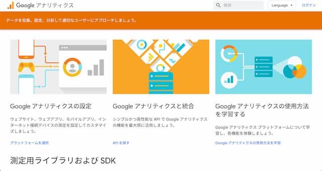 Google アナリティクスと Search Console のデータが違う理由