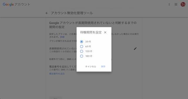 自分が死んだ時にGoogleアカウントを削除予約する設定