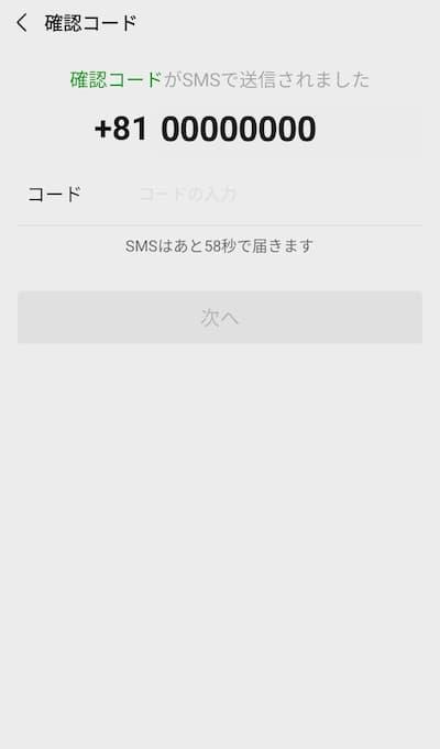 WeChat 登録