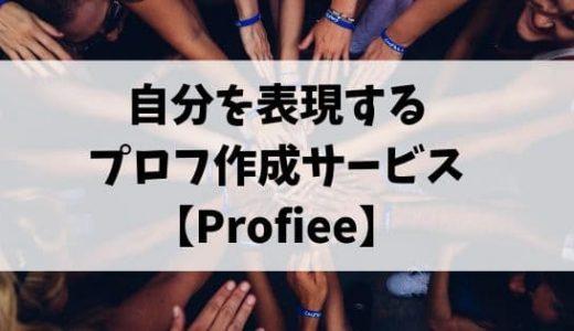 【Profiee】自分を表現するプロフ作成サービス【あなたの歴史をすべて伝える】