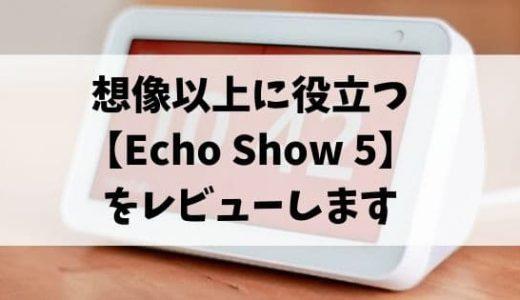 Echo Show 5 が想像以上に役立つ「秘書」だったのでレビュー【家事・自宅作業では便利】
