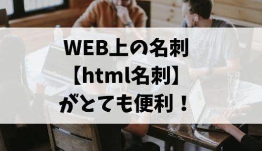 WEB上の名刺が簡単に作れる「html名刺」が便利すぎる!【自己紹介をシンプルに】