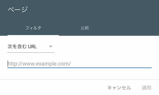 サーチコンソールで検索順位を確認