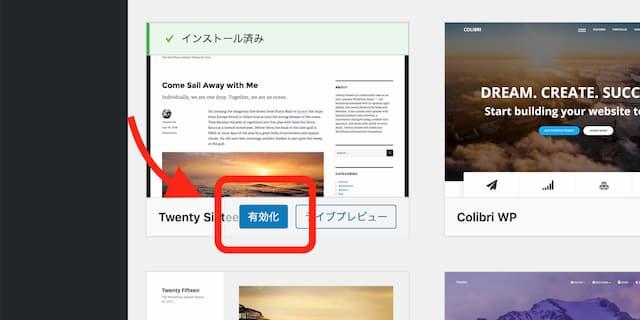 WordPressテーマをインストールする手順