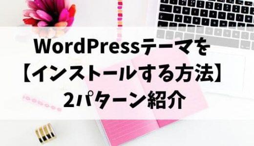 WordPressテーマを初めてインストールする方法を2パターン紹介【ダウンロードした場合も】