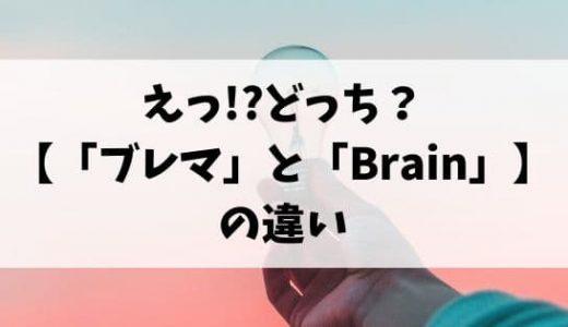 紹介機能付き「Brain」と時価評価「ブレマ」の違いは?【両方とも注目のサービス】