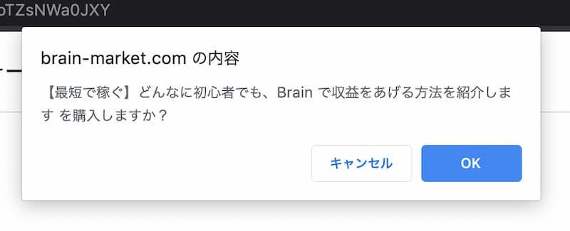 知識共有プラットフォーム Brain