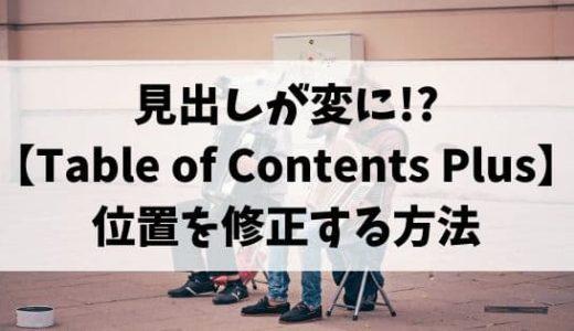 Table of Contents Plus の見出し位置を修正する方法【更新後に文字が埋もれたので】