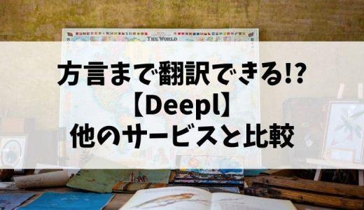 Deepl が優秀すぎる!翻訳サイト5つを比較して精度を確認してみた【Google も嫉妬してるかも!?】