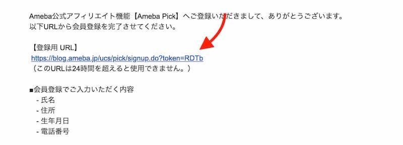 Ameba Pick