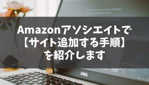 Amazonアソシエイトでサイト追加する手順を紹介【申請方法が変わったので解説します】
