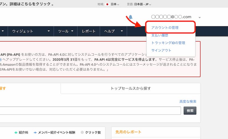 Amazonアソシエイト サイト追加