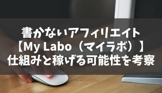 書かないアフィリエイト 「My Labo(マイラボ)」とは?【仕組みと稼げる可能性について考察】