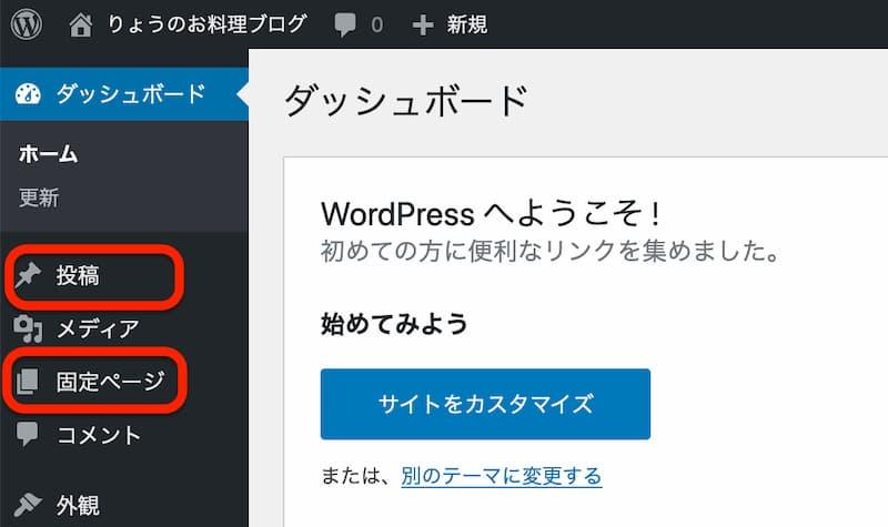 WordPress 投稿する方法
