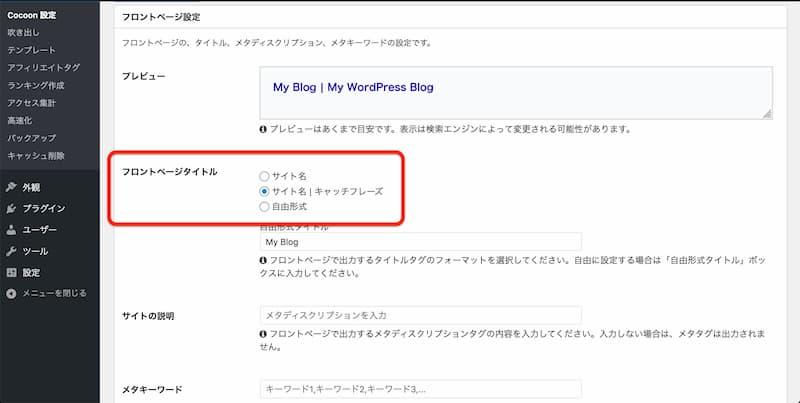 WordPress Cocoon 使い方