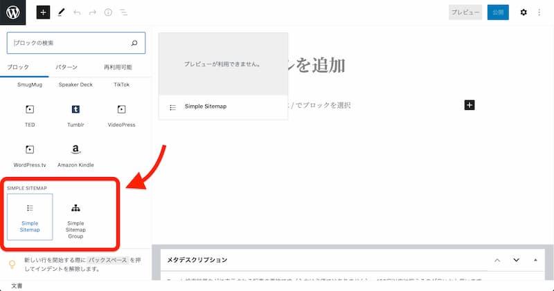 サイトマップ WordPress 作り方