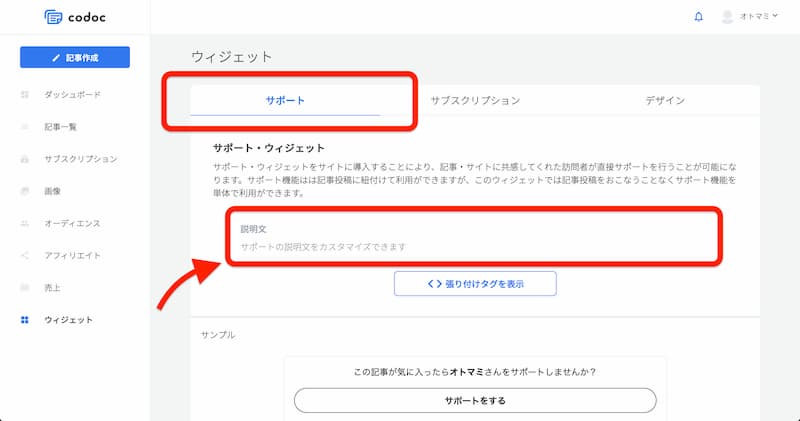 WordPress 投げ銭
