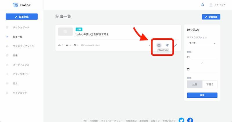 WordPress 有料記事 販売