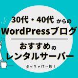 30代・40代から WordPress を始めるならレンタルサーバーは1つだけ【収益化を考えるならタムパ重視】