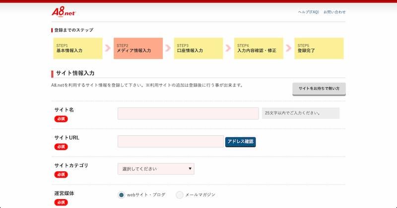 A8.net の登録方法とアフィリエイトの始め方