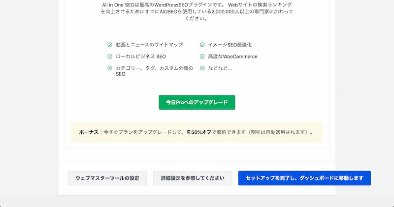 All in One SEO の設定方法と使い方