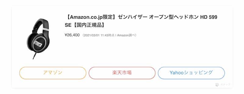 Amazon と楽天のリンクを一緒に