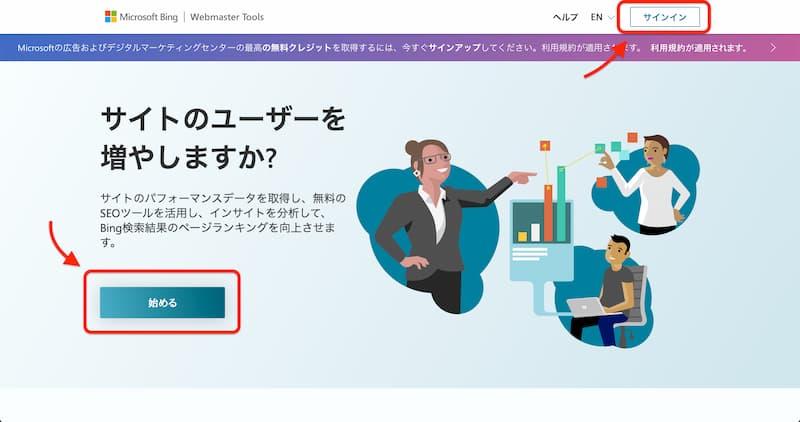 Bing Webmaster Tools の登録方法と使い方