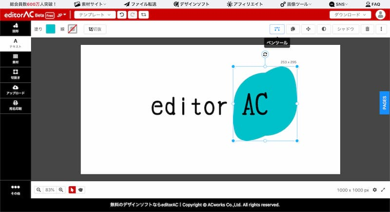 editorAC の使い方