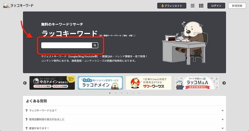 関連キーワードが取得できる無料ツール