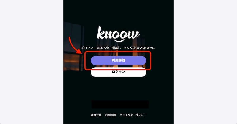 プロフサービス「knoow」の登録・使い方
