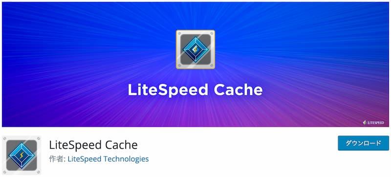 LiteSpeed 専用のキャッシュ系プラグイン LiteSpeed Cache