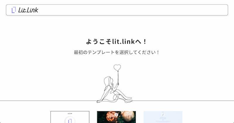 lit.link でプロフ作成