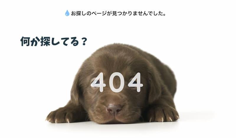 SANGO の 404 ページの画像を変える手順