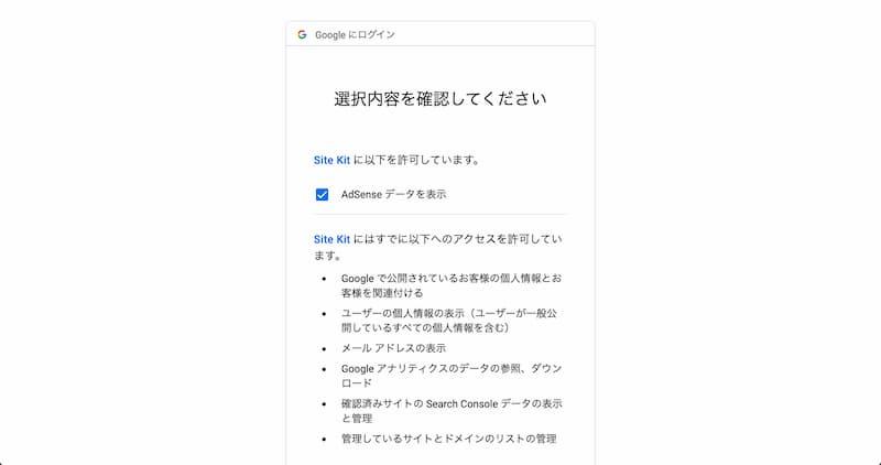 Site Kit by Google の設定方法と使い方