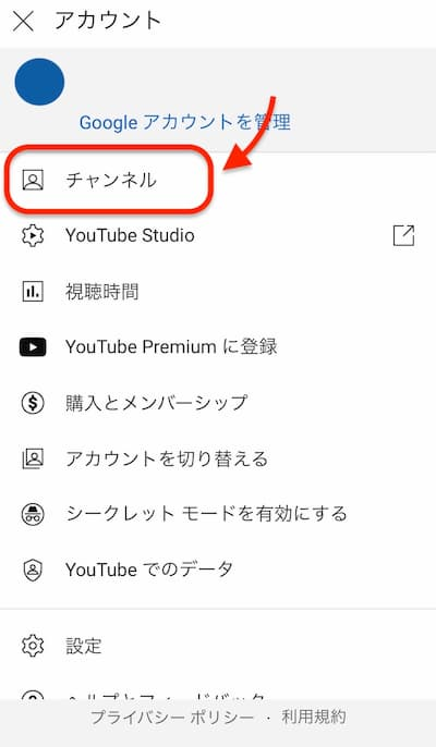 YouTube のプロフィール画像(アイコン)